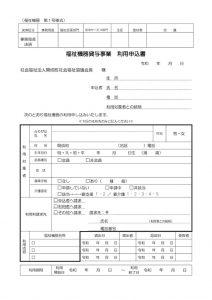 福祉機器 申込書のサムネイル