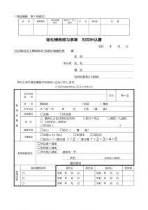 福祉機器 申込書_01.12のサムネイル