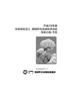 H29 keikaku yosanのサムネイル
