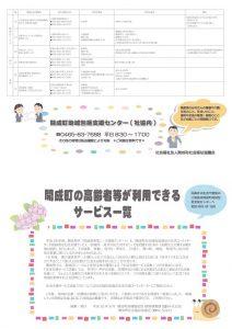 SSTS-3_開成町の高齢者のためのサービス一覧のサムネイル