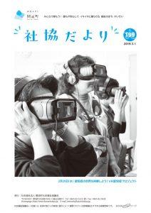 dayori199_01のサムネイル