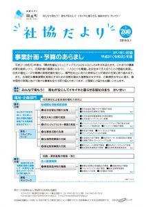 dayori200_01のサムネイル