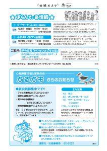 dayori200_06のサムネイル