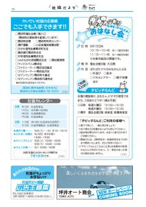 dayori200_07のサムネイル