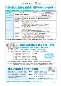 dayori201_06のサムネイル