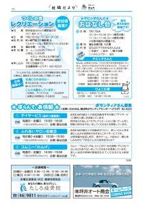 dayori201_07のサムネイル