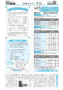 dayori201_08のサムネイル
