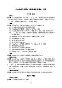 00-teikan_R01のサムネイル