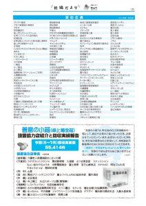 dayori202_02のサムネイル
