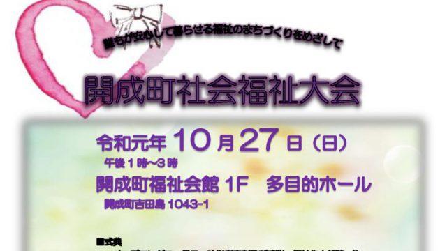 開成町福祉大会2019のサムネイル