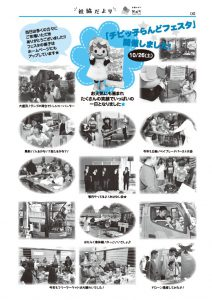 dayori203_04のサムネイル