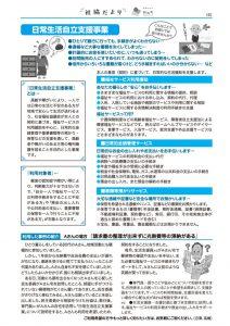 dayori203_06のサムネイル