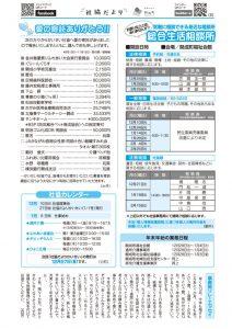 dayori203_08のサムネイル