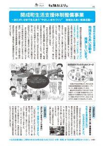 dayori204_06のサムネイル