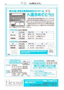 dayori204_07のサムネイル
