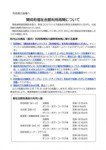 ■開成町福祉会館利用再開についてのサムネイル