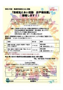 【チラシ】井戸端会議_R02のサムネイル