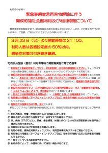会館利用制限R3.3.19のサムネイル