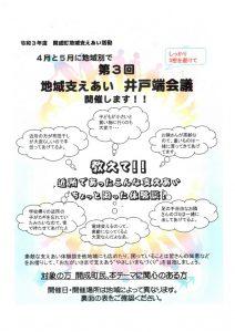 【チラシ】井戸端会議(第3回)_R03のサムネイル