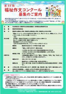 【チラシ】福祉作文コンクール_R03のサムネイル