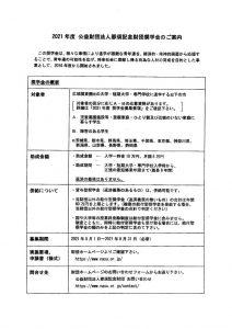 【奨学金案内】(公財)那須記念財団のサムネイル