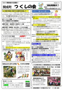 【チラシ】つくしの会_R03.07-3のサムネイル